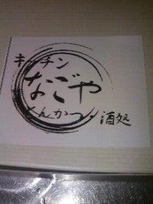 公式:黒澤ひかりのキラキラ日記~Magic kiss Lovers only~-TS395043037.JPG
