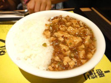 横浜発 驢馬人の美食な日々-ChinkenichiMabodofu15