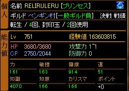 RELI姫のおてんば日記-4次転生