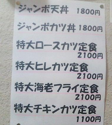 ときどきグルメになりたくなるブログ-秋田県能代市やま久のボリュームランチ5