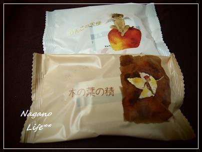 Nagano Life**-開運堂・リンゴの天使・木の葉の精