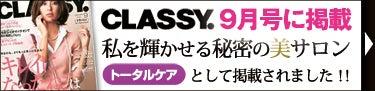 $京都・城陽市の自宅エステサロン・ルポ-CLASSY.9月号掲載