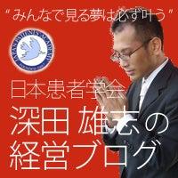 「みんなで見る夢は必ず叶うよ!」深田雄志の日本患者学会経営ブログ-blog_banner