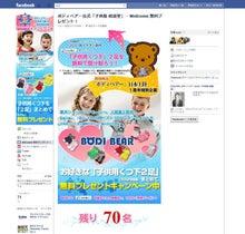 $「Facebook集客」マスター講座-子供服のボディベアー