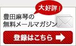 大好評!豊田麻琴の無料メールマガジン 登録はこちら