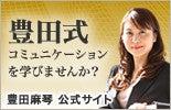 豊田式コミュニケーションを学びませんか? 豊田麻琴公式サイト