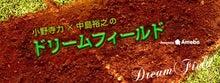 $小野寺力オフィシャルブログ 努力なくして力なし Powered by Ameba
