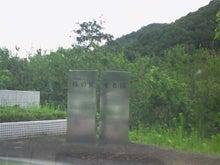友近890(やっくん)ブログ ~歌への恩返し~-201107271357000.jpg