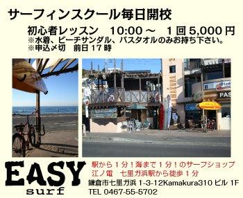 EASYsurf七里ガ浜本店のブログ