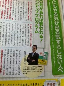 $●爆発的モチベーション養成講座 ~ 坂田 公太郎 Official Blog ~