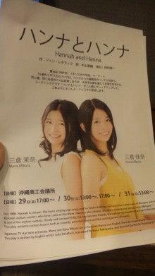 三倉茉奈オフィシャルブログ「三倉茉奈のマナペースで行こう」powered by Ameba-110727_223150.jpg