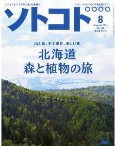 ◆コンサルタント藤村正宏のエクスマブログ◆-ソトコト