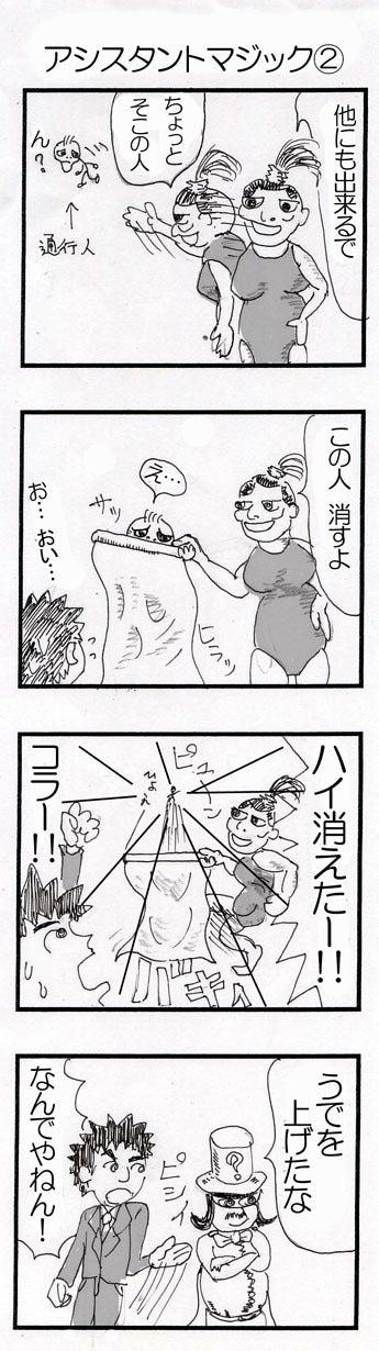$4コマ漫画BLOG 漫漫(ママン)-アシスタントマジック②