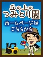 えんちょうのブログ-つみとり園HP