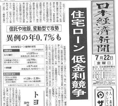 201107 住宅ローン低金利競争.jpg