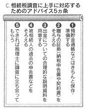 201107 taishohou.jpg