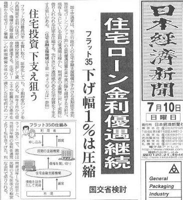201107 住宅ローン金利優遇継続.jpg