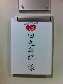 田丸麻紀オフィシャルブログ Powered by Ameba