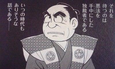 まんが栄養素-風雲児たち 幕末編 19巻