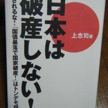 日本は国家破産しない