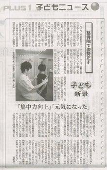 新宿の整体なら、口コミNo.1のこころ整骨院へ-nikkei