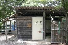 道志村『隠れ家的』ブログ-シャワー