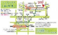 $百人に夢を語ろう会(通称:ひゃくゆめ)-和の里地図