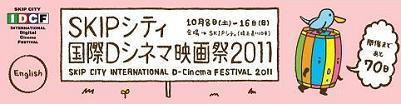 SKIPシティ国際Dシネマ映画祭2011へようこそ!-web_banner_b70days