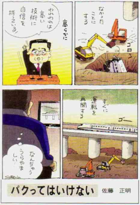 プールサイドの人魚姫-高速鉄道
