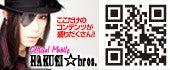 $PENICILLIN HAKUEIオフィシャルブログ「HAKUEI パンチ!!」by Ameba-hakueibros