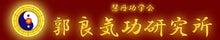郭良気功研究所 STAFF BLOG-慧丹功ロゴ