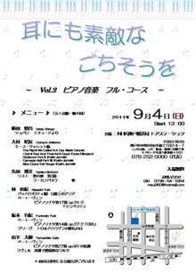 * * *  Y u k i ' s  b l o g  * * *-9/4 ジョイントコンサート