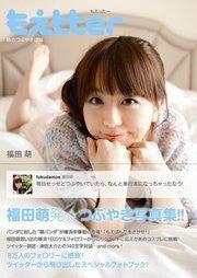 $福田萌オフィシャルブログ 萌の元気があれば何でもできるッ Powered by Ameba