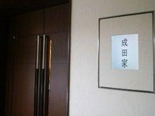 成田畳店(埼玉県宮代町)-2011073112450000.jpg