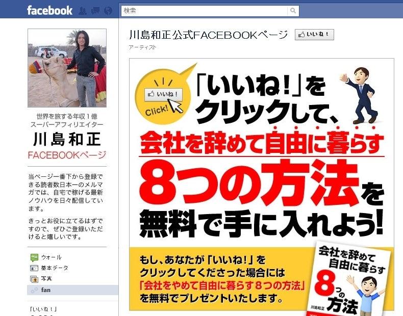 世界を旅する年収1億スーパーアフィリエイター 川島和正オフィシャルブログ Powered by Ameba-facebook公式ページ