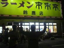 サンドウィッチマン 伊達みきおオフィシャルブログ「もういいぜ!」by Ameba-2011073021310001.jpg