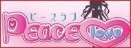 【ひよっこ声優】小街 かのん の がんばりブログ@事務所決まりました!-ピースラブバナー
