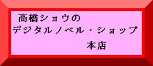 小説家・高橋ショウの小説の間-本店