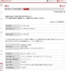 $Anfangen 「まえぶろぐ」-東日本大震災義援金