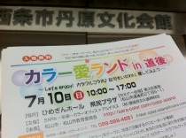 SARA ~彩楽~☆四国でカラーコンサルティング☆