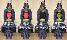 熱田伸道(甲冑師)のブログ