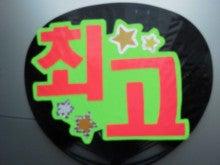 キラキラ*☆*かすみのありのまま日記-NEC_0640.JPG