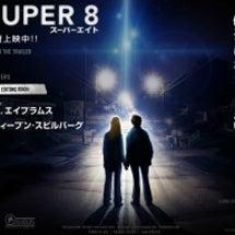 スーパー8