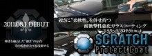 ★☆車磨きGPS公式ブログ☆★