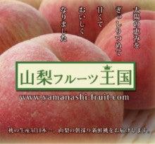 山梨フルーツ王国のブログ