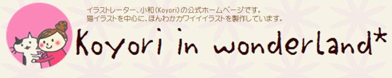 $小和日和 Koyori Biyori*