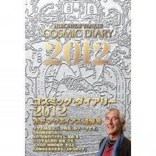 $大阪アロマヒーリングサロン☆ココ・サリー「香り時間、銀河の音」-コズミックダイアリー