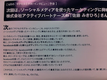 $Facebook(フェイスブック)集客マーケティング 佐藤みきひろブログ