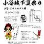 【告知】小谷城下夏祭…