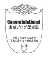 ☆素敵ブログ認定証☆